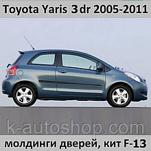 Молдинги на двери для Toyota Yaris II 3 dr 2005-2011
