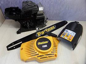 Запчастини для бензопили Partner 340S, 350S, 360S