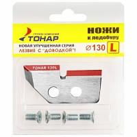 Ножи для ледобура ТОНАР, 130мм (2шт.)