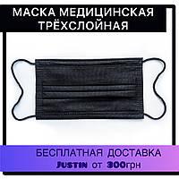 Маски медицинские черные трёхслойные штампованные, одноразовые маски для лица с зажимом для носа, фото 1
