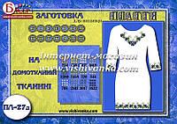 Заготовка на платье женское БПЛ-27д (домотканое белое)