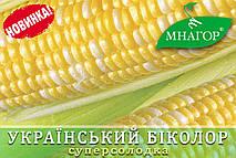 ТМ МНАГОР Кукуруза сахарная Украинский биколор F1 200шт