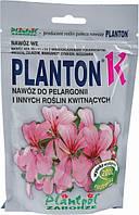 Planton К. Удобрение для пеларгонии и др. цветочных растений, 200г