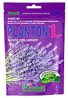 Planton L. Удобрение для лаванды, 200г