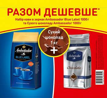 Кавовий набір Ambassador із сухим шоколадом 2 кг