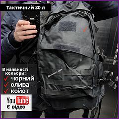 Тактический рюкзак 3D. 30 литров. Черный рюкзак. Армейский рюкзак 30 л. Штурмовой Рюкзак. Для охоты