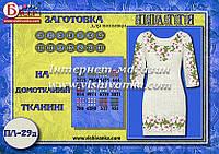 Заготовка на платье женское БПЛ-29д (домотканое лен)
