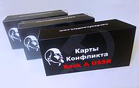 Настільна гра Карти конфлікту. Back in The USSR, фото 1