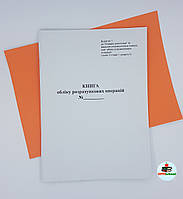 «Книга обліку розрахункових операцій форма 1 піврічна» з голограммой
