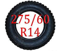 Цепи на колеса 275/60 R14