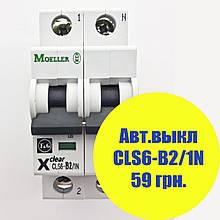 Автоматический выключатель Moeller, CLS6-B2/1N, категория B, 6kA, In=2A, 1P+N, артикул 247630