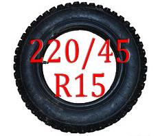 Цепи на колеса 220/45 R15
