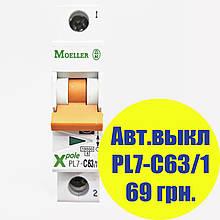 Автоматический выключатель Moeller PL7-C63/1, категория C, 10kA, In=63A, 1P, артикул 262710