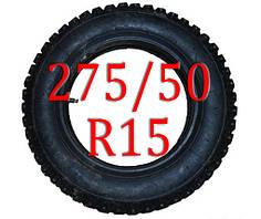 Цепи на колеса 275/50 R15