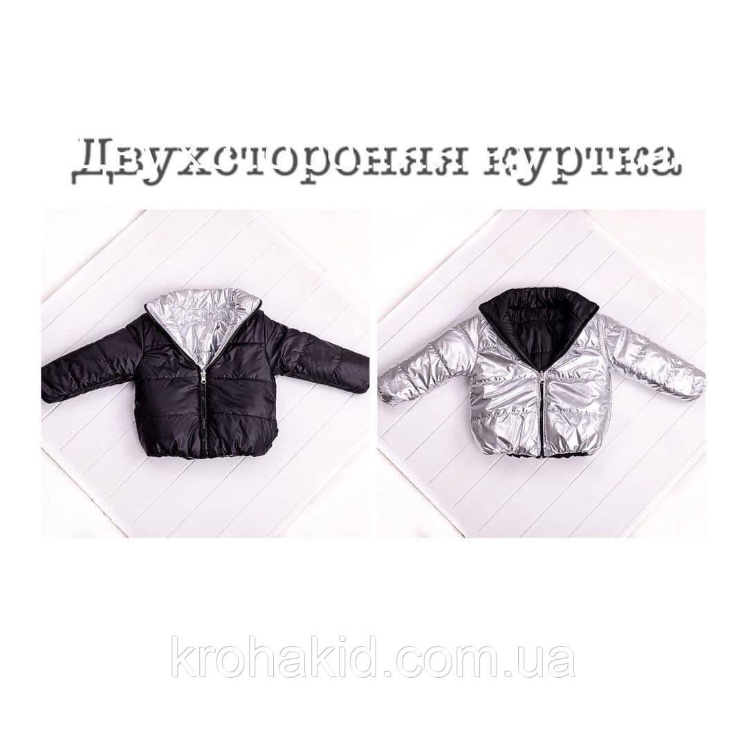 Двостороння демісезонна дитяча курточка ( 86, 92, 98, 104, 110, 116, 122, 128, 134 )