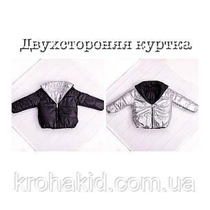 Двостороння демісезонна дитяча курточка ( 86, 92, 98, 104, 110, 116, 122, 128, 134 ), фото 2