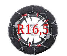 Цепи на колеса r16.5