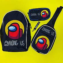 Набір 4 в 1 Among Us: Рюкзак, Слім-Боді і пенал з героями гри Амонг Ас + брелок в ПОДАРУНОК
