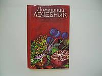 Домашний лечебник. Советы и рецепты народной медицины (б/у).