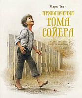 Приключения Тома Сойера. Твен М. (илл. Р. Ингпен)