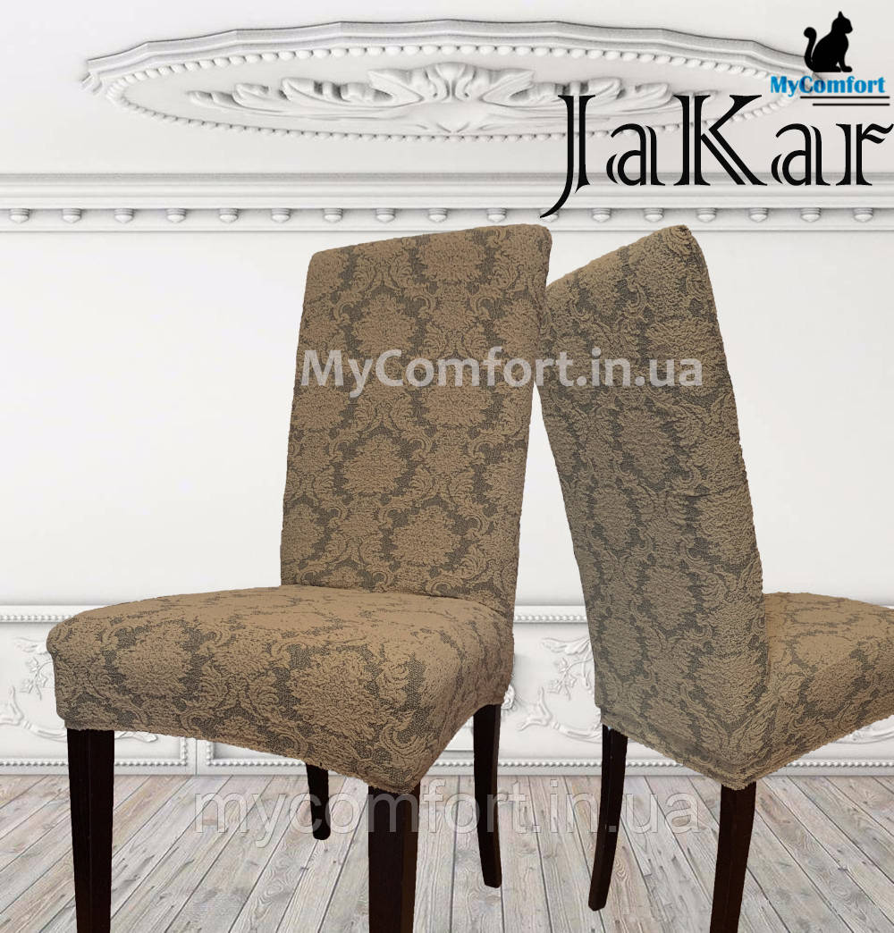 Чехол на стул. JaKar. Кофейный (Турция)