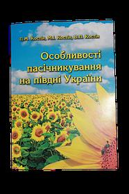 Литература для пчеловодства