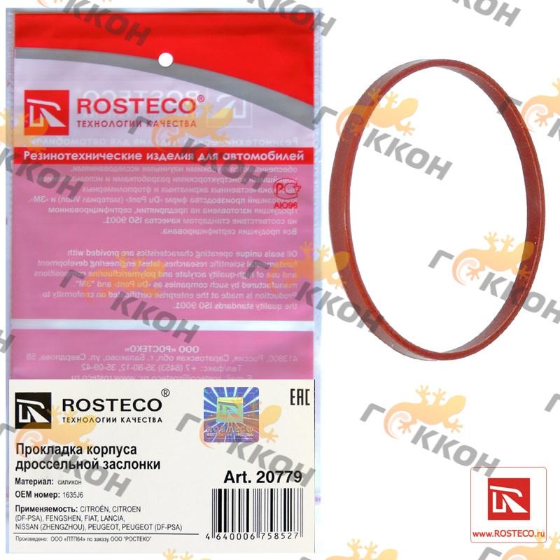 """Прокладка корпусу дросельної заслінки PEUGEOT/CITROEN силікон """"ROSTECO"""""""
