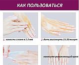 Отбеливающая восковая маска пленка для рук с манго 50 г, фото 6