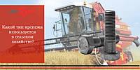 Какой тип крепежа используется в сельском хозяйстве?