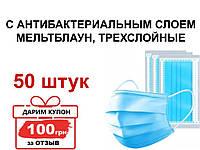 Маска медицинская ХИРУРГИЧЕСКАЯ трехслойная СМС (заводская), 1 упак. 50 штук.