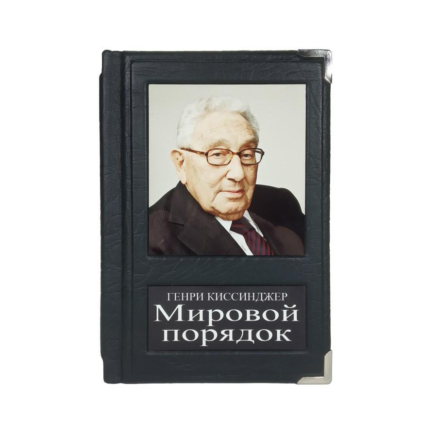 """Книга в шкіряній палітурці """"Світовий порядок"""" Генрі Кіссінджер"""