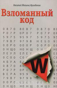 Взломанный код. Василий (Фазиль) Ирзабеков