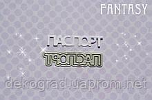 """Нож для вырубки Fantasy слово """"Паспорт 2 """""""
