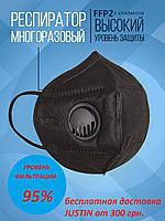 Респиратор FFP2 с клапаном KN95 (респиратор ffp2) черный, маска респиратор медицинский, от вирусов.