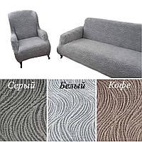 Набор чехлов на диван и кресла Разные цвета