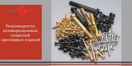 Разновидности антикоррозионных покрытий крепежных изделий
