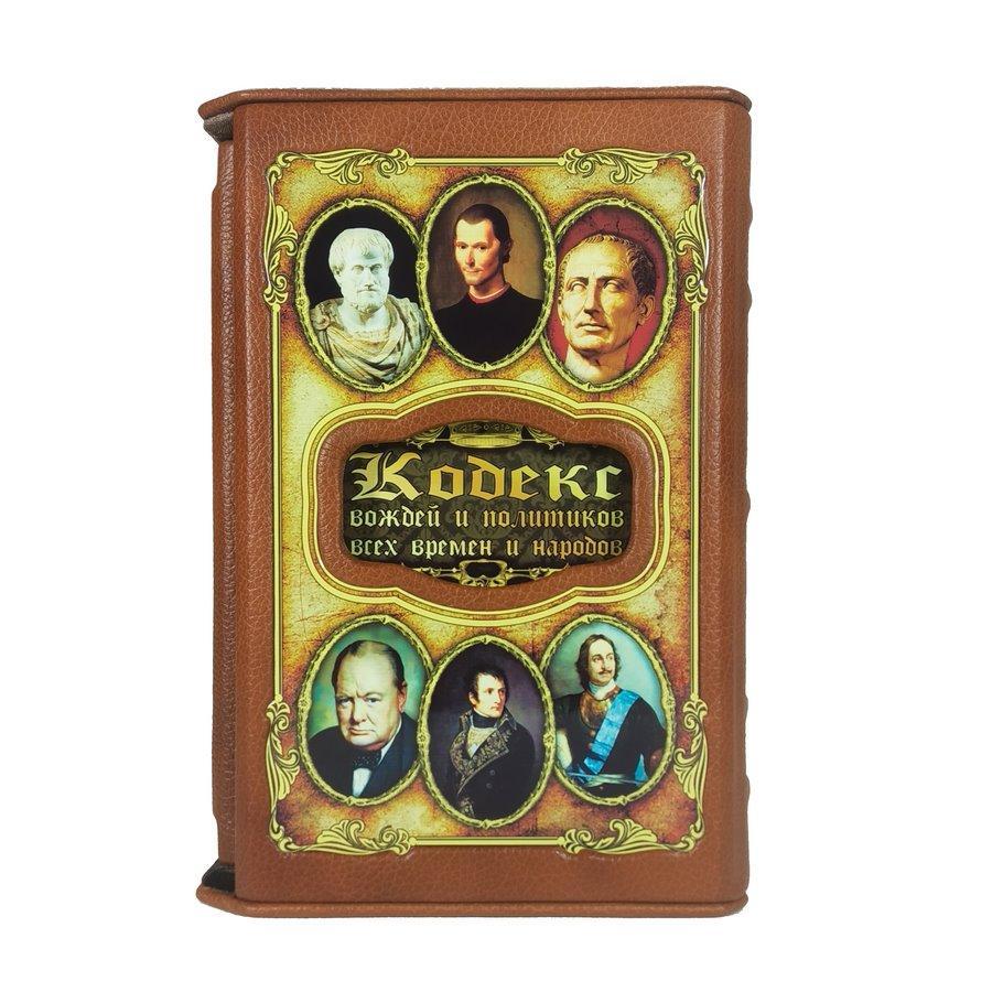 """Книга в кожаном переплете и подарочном футляре """"Кодекс вождей и политиков всех времен и народов"""""""