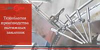 Технология производства вытяжных заклепок