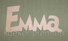 Имя  Емма заготовка для декора