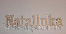 Имя  Natalinka заготовка для декора