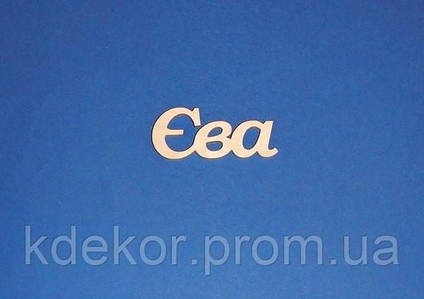 Имя ЕВА (маленькое) заготовка для декора