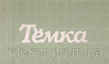 Имя Темка заготовка для декора