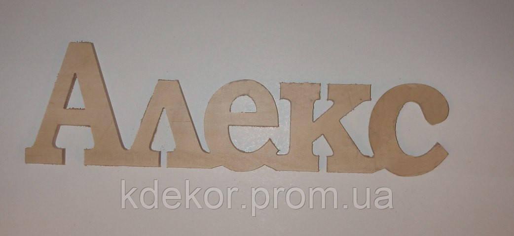 Имя Алекс заготовка для декора