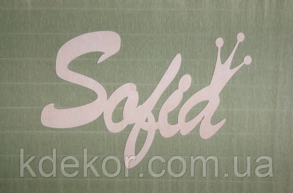 Имя Sofia заготовка для декора