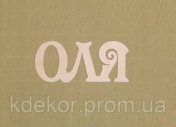 Ім'я Оля заготівля для декору
