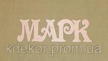 Имя МАРК заготовка для декора