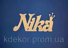Имя  НИКА (с коронкой) заготовка для декора