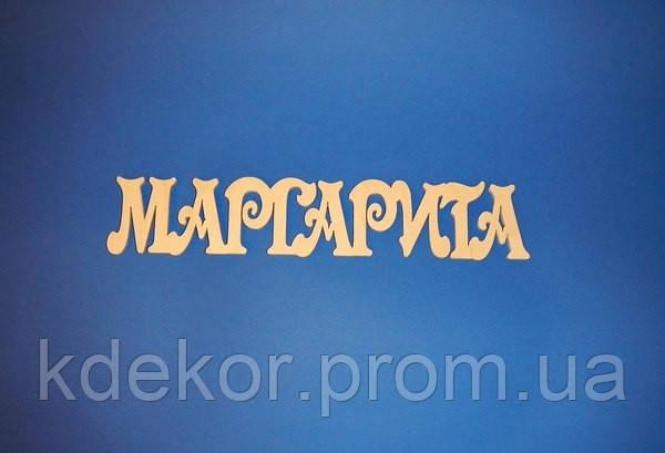 Имя МАРГАРИТА заготовка для декора