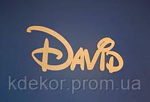 Имя David заготовка для декора