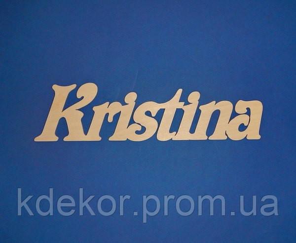 Имя Kristina заготовка для декора